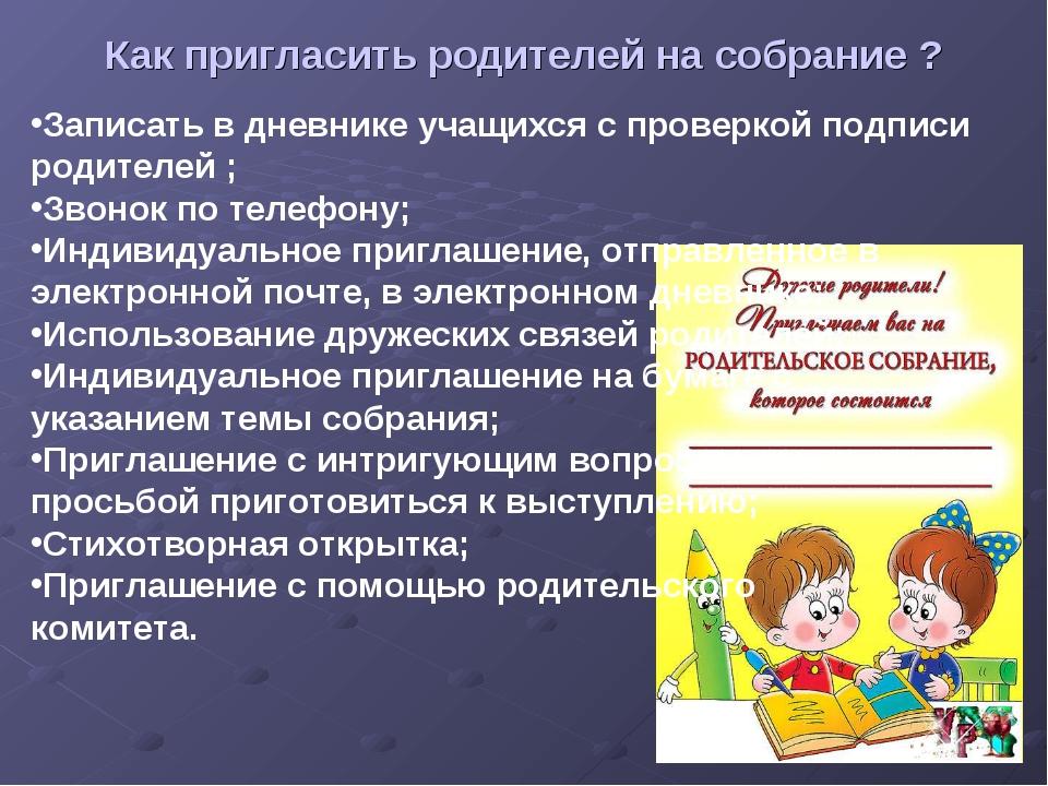 Как пригласить родителей на собрание ? Записать в дневнике учащихся с проверк...