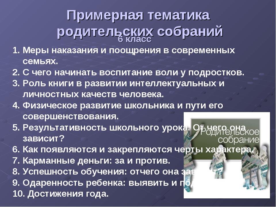 Примерная тематика родительских собраний 6 класс 1. Меры наказания и поощрени...
