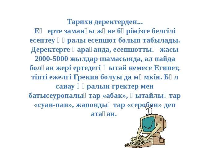 Тарихи деректерден... Ең ерте заманғы және бәрімізге белгілі есептеу құралы е...