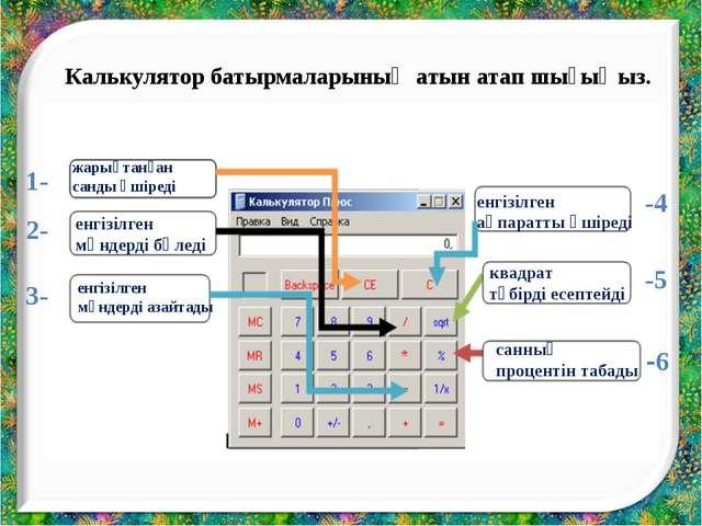 Калькулятор батырмаларының атын атап шығыңыз. 1- 2- 3- -6 -5 -4 жарықтанған с...