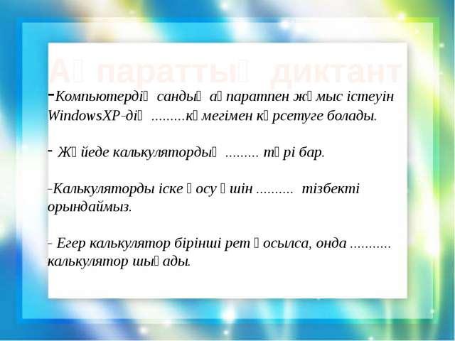 -Компьютердің сандық ақпаратпен жұмыс істеуін WindowsXP-дің .........көмегіме...