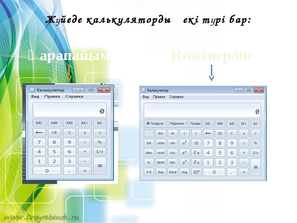 Жүйеде калькулятордың екі түрі бар: Қарапайым Инженерлік