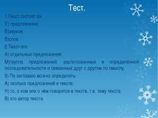 Тест. 1.Текст состоит из: У) предложений; Б)звуков; В)слов. 2.Текст-это: А) о
