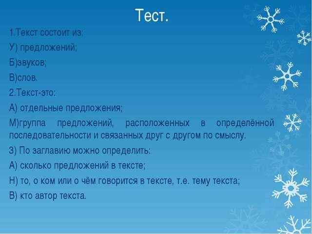 Тест. 1.Текст состоит из: У) предложений; Б)звуков; В)слов. 2.Текст-это: А) о...