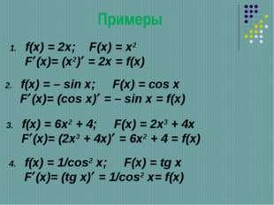 Примеры f(x) = 2x; F(x) = x2 F(x)= (x2) = 2x = f(x) f(x) = – sin x; F(x) =