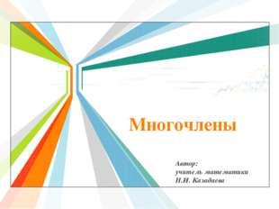 Многочлены Автор: учитель математики Н.И. Казадаева L/O/G/O www.themegallery.