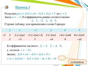 Коэффициенты частного: 2, − 3, 3, − 4, 8, а остаток r = − 11. Значит, 2x5 +