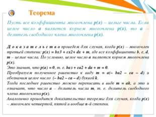 Теорема Пусть все коэффициенты многочлена р(х) – целые числа. Если целое числ