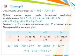Пример 8 х3 − 3х2 − 10х + 24 = (х – 2)(х2 − х − 12) = = (х – 2)(х − 4)(х + 3)