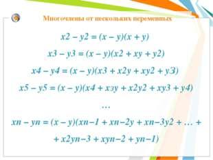 х2 – у2 = (х – у)(х + у) х3 – у3 = (х – у)(х2 + ху + у2) x4 – у4 = (x – y)(x3