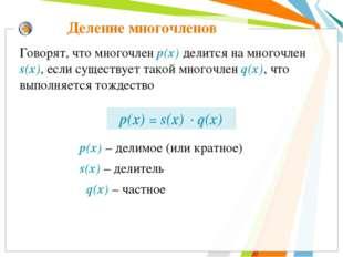 Деление многочленов р(x) = s(x)  q(x) Говорят, что многочлен р(х) делится на