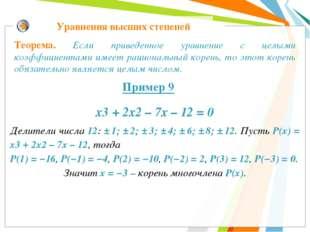 Уравнения высших степеней х3 + 2х2 – 7х – 12 = 0 Делители числа 12: ± 1; ± 2;