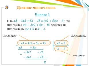 Деление многочленов х2 + 5 х3 + 5х − − 3х2 − 15 х − 3х2 − 15 0 т. к. х3 − 3х2
