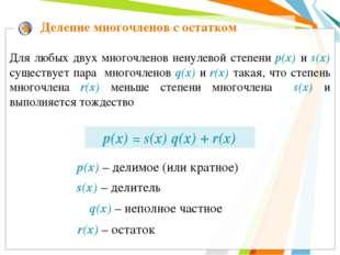 Деление многочленов с остатком р(x) = s(x) q(x) + r(х) Для любых двух многочл