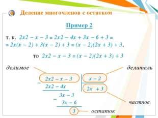 2х2 − х − 3 х − 2 2х2 − 4х − 3х − 6 2х 3х − 3 3 т. к. 2х2 − х − 3 = 2х2 − 4х