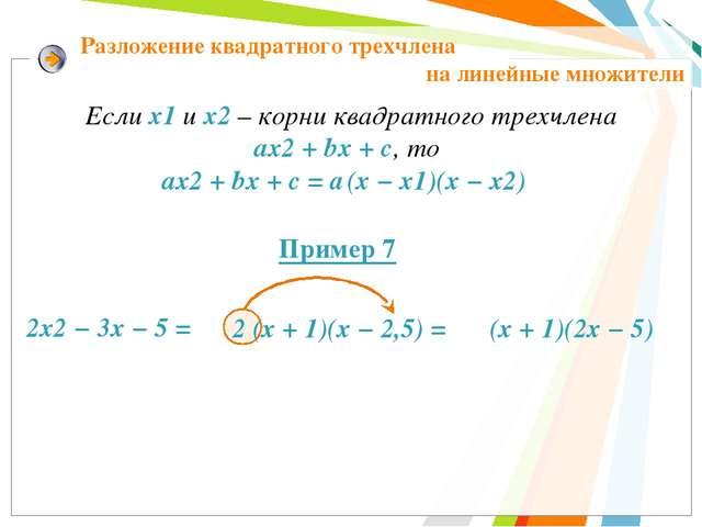 Разложение квадратного трехчлена на линейные множители Если х1 и х2 – корни...