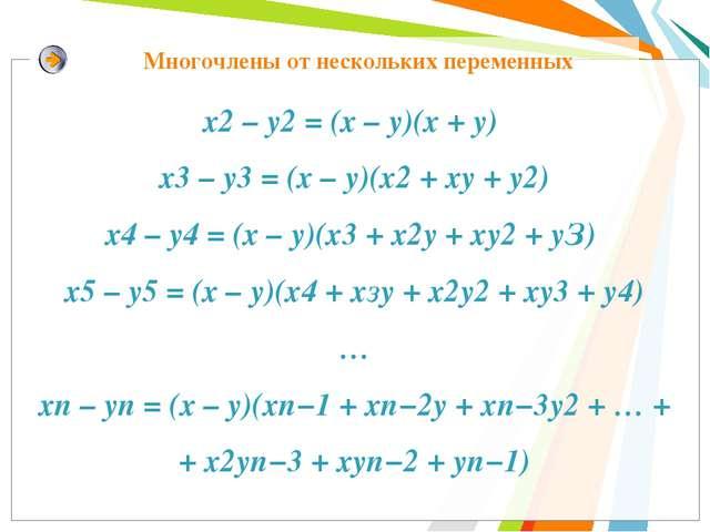 х2 – у2 = (х – у)(х + у) х3 – у3 = (х – у)(х2 + ху + у2) x4 – у4 = (x – y)(x3...