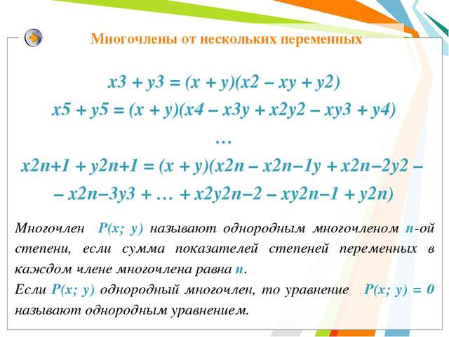 Многочлены от нескольких переменных х3 + у3 = (х + у)(х2 – ху + у2) x5 + у5 =...