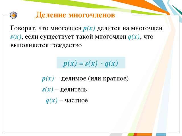 Деление многочленов р(x)