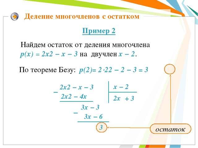 По теореме Безу: р(2)= 222 − 2 − 3 = 3 2х2 − х − 3 х − 2 2х2 − 4х − 3х − 6...