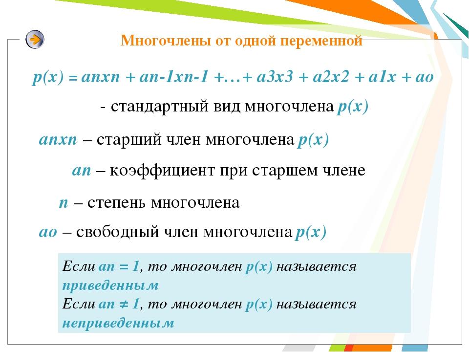 Многочлены от одной переменной р(x) = anxn + an-1xn-1 +…+ a3x3 + a2x2 + a1x +...
