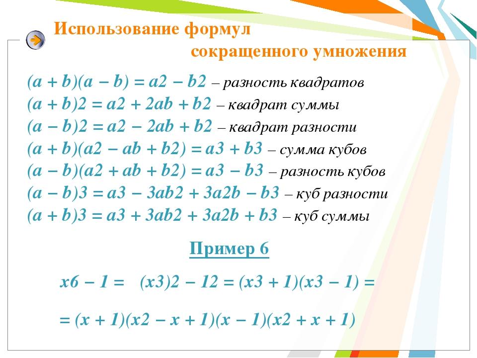 Использование формул сокращенного умножения (a + b)(а − b) = a2 − b2 – разнос...