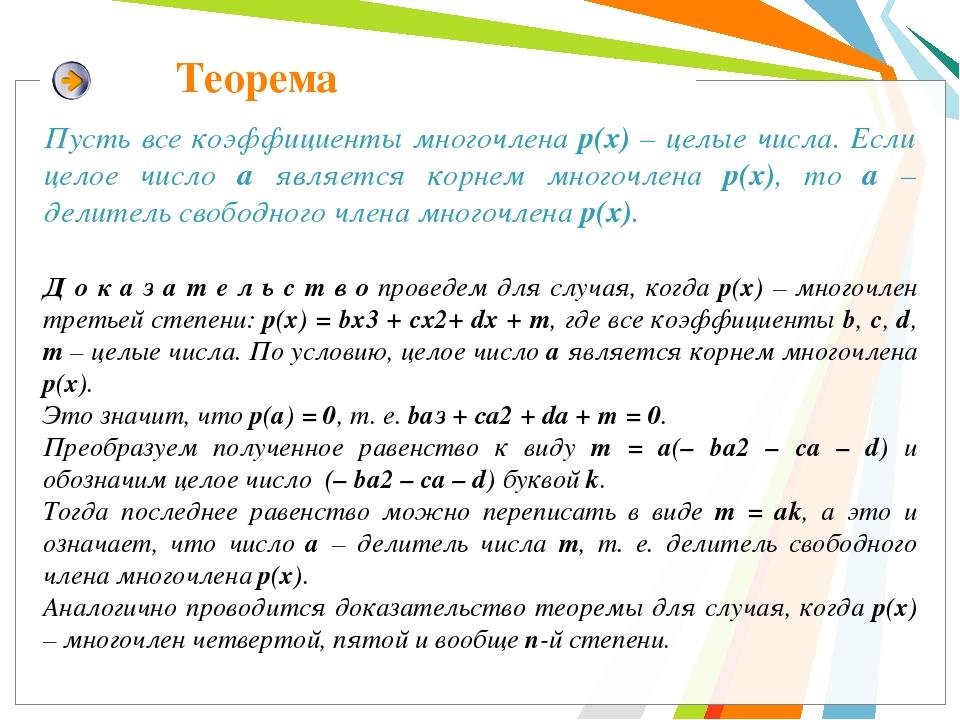 Теорема Пусть все коэффициенты многочлена р(х) – целые числа. Если целое числ...