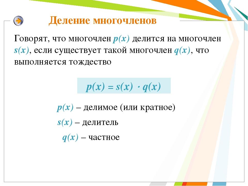 Деление многочленов р(x) = s(x)  q(x) Говорят, что многочлен р(х) делится на...