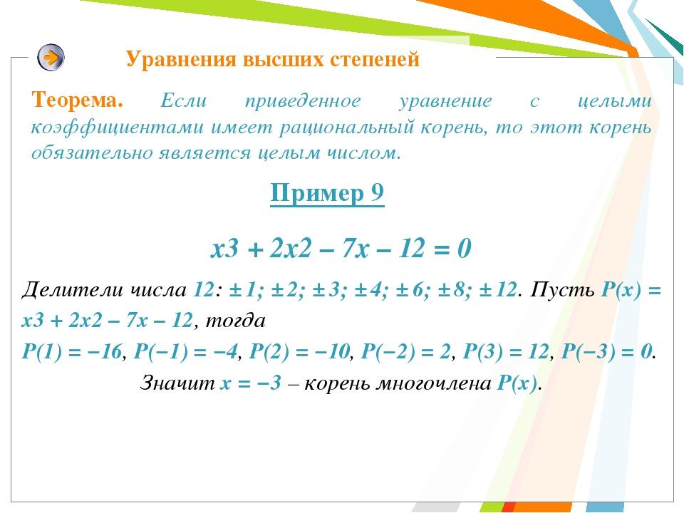 Уравнения высших степеней х3 + 2х2 – 7х – 12 = 0 Делители числа 12: ± 1; ± 2;...