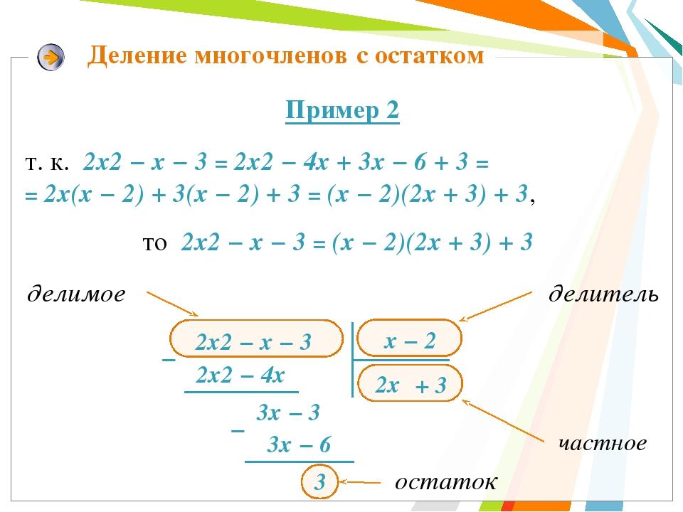 2х2 − х − 3 х − 2 2х2 − 4х − 3х − 6 2х 3х − 3 3 т. к. 2х2 − х − 3 = 2х2 − 4х...