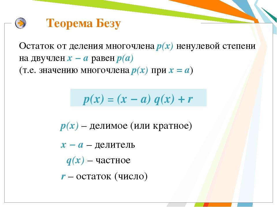слайда 7 Теорема Безу р(x)