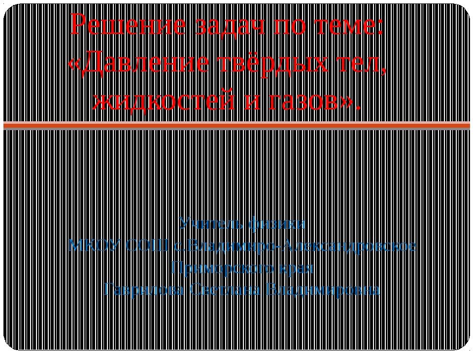 Учитель физики МКОУ СОШ с.Владимиро-Александровское Приморского края Гаврилов...