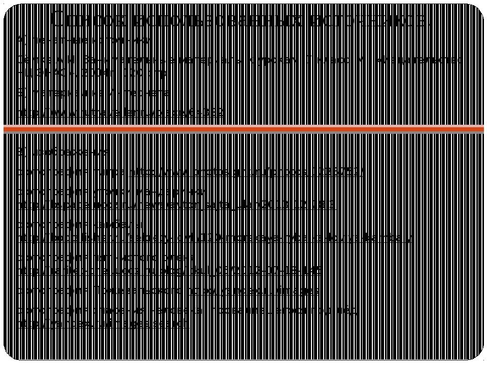 Список использованных источников. А) печатные источники Сёмке А.И. Заниматель...