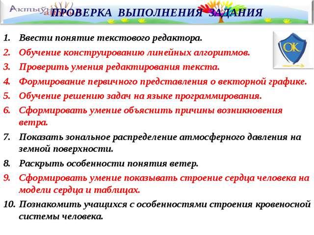ПРОВЕРКА ВЫПОЛНЕНИЯ ЗАДАНИЯ Ввести понятие текстового редактора. Обучение ко...