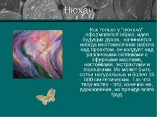 """Нюхач Как только у """"нюхача"""" оформляется образ, идея будущих духов, начинается"""
