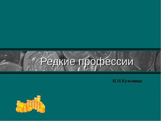 Редкие профессии Н.Н.Кузьмина
