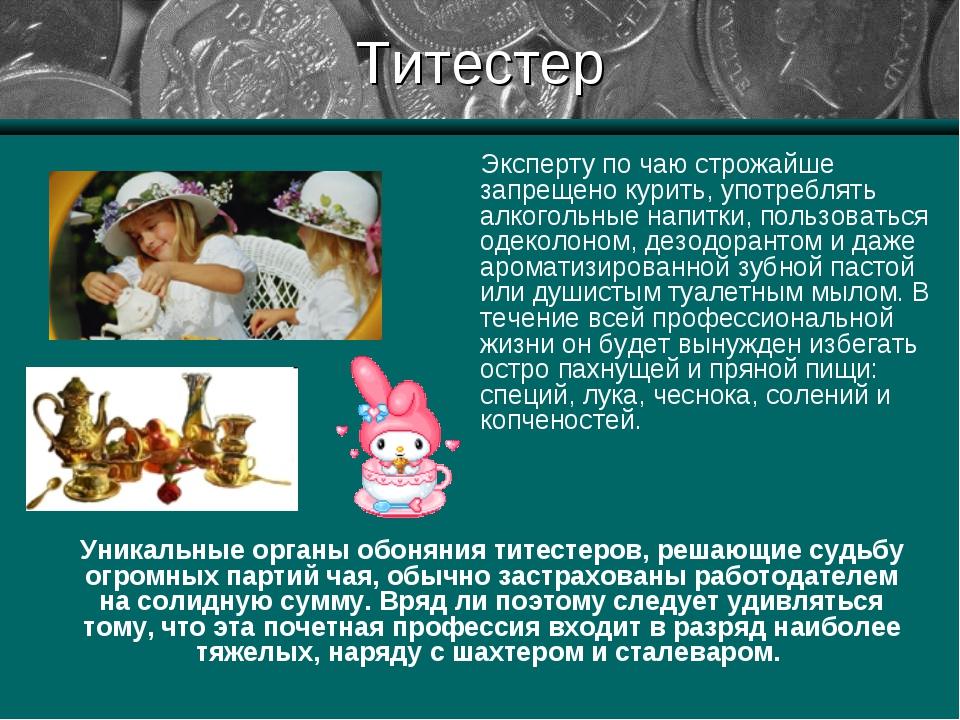 Титестер Эксперту по чаю строжайше запрещено курить, употреблять алкогольные...