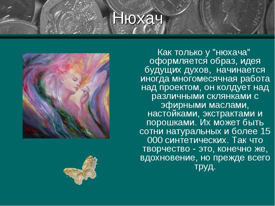 """Нюхач Как только у """"нюхача"""" оформляется образ, идея будущих духов, начинается..."""