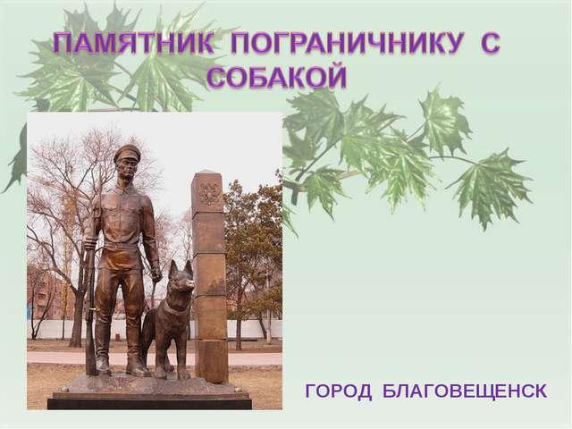 ГОРОД БЛАГОВЕЩЕНСК