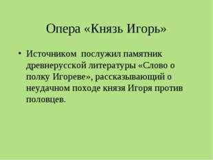 Опера «Князь Игорь» Источником послужил памятник древнерусской литературы «Сл
