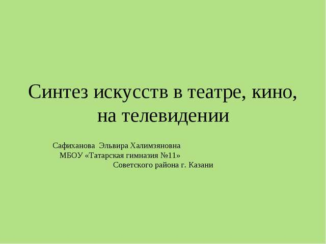 Синтез искусств в театре, кино, на телевидении Сафиханова Эльвира Халимзяновн...