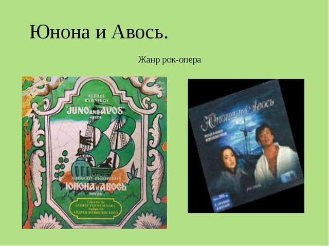 Юнона и Авось. Жанр рок-опера