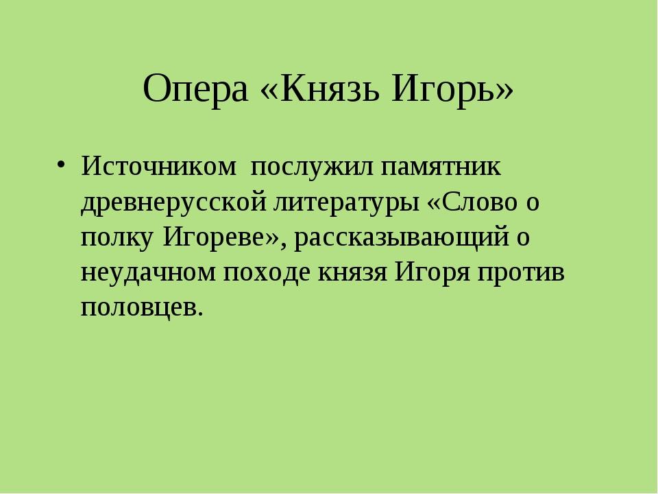 Опера «Князь Игорь» Источником послужил памятник древнерусской литературы «Сл...
