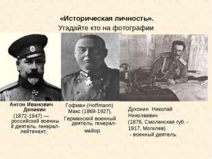 «Историческая личность». Угадайте кто на фотографии Антон Иванович Деникин