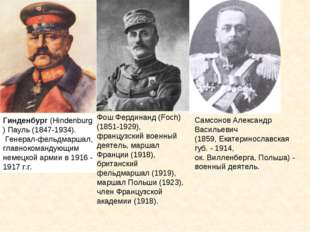 Гинденбург(Hindenburg) Пауль (1847-1934). Генерал-фельдмаршал, главнокоманду