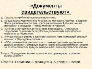 «Документы свидетельствуют». 1) Проанализируйте исторические источники. 1. «В