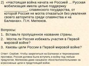 2) «Настоящая война начата не Россией ... Русская мобилизация имела целью под