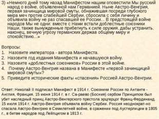 3) «Немного дней тому назад Манифестом нашим оповестили Мы русский народ о во