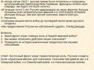 4) «Когда летом 1915 г. русские армии были потрясены и сокрушены артиллерийск