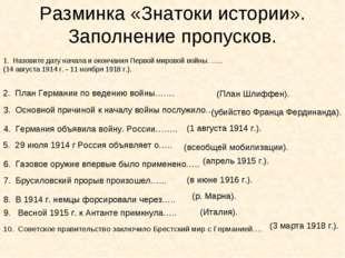 Разминка «Знатоки истории». Заполнение пропусков. 10. Советское правительство